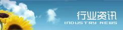 乐虎国际app下载行业资讯图