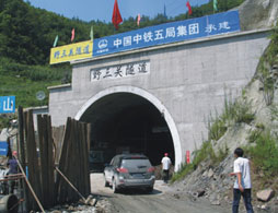 乐虎国际app下载的中铁五局沪蓉西高速公路
